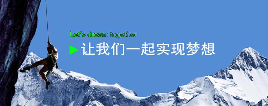 每个人都有一个梦想