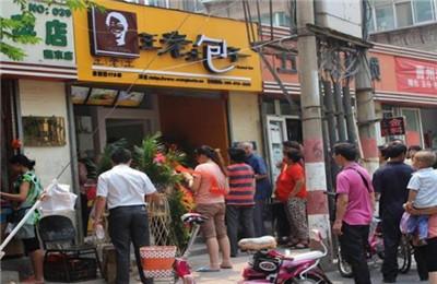 王老土包子加盟店