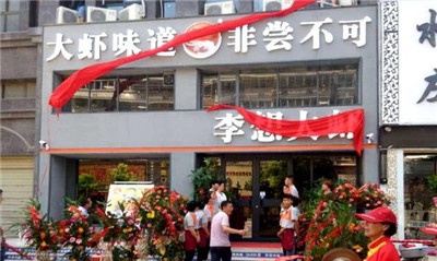 虾火锅加盟