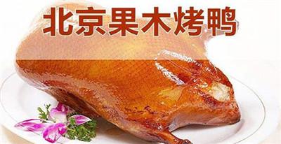 果木烤鸭加盟