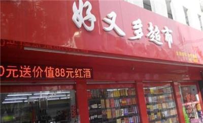 品牌超市加盟