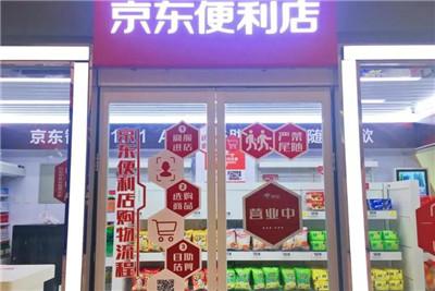 京东便利店加盟