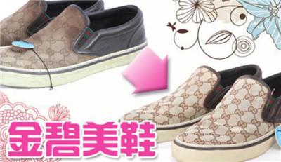 金碧美鞋加盟