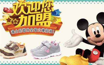 迪士尼童鞋加盟