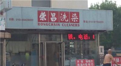 北京洗衣店加盟