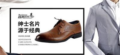 男鞋加盟排行榜