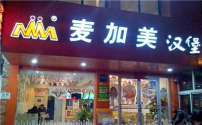 西式快餐加盟店