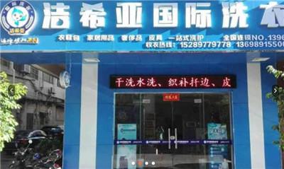 品牌干洗店加盟连锁