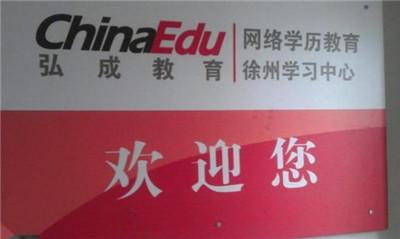 弘成教育加盟