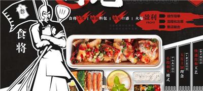快餐加盟店10大品牌