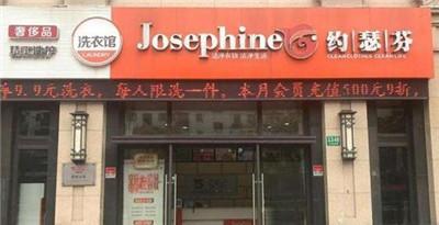 约瑟芬干洗店加盟