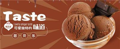 冰淇淋加盟排行