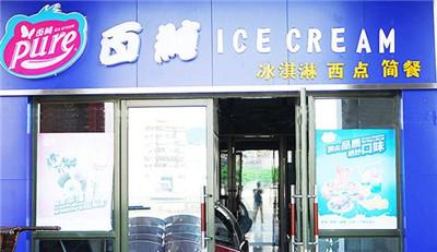 百纯冰淇淋怎么加盟