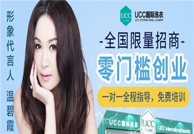 加盟ucc洗衣店