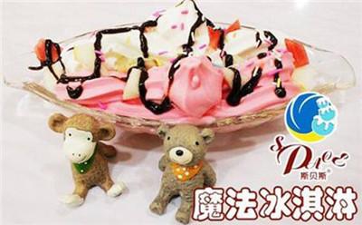 魔法冰淇淋加盟费