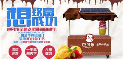 芭贝乐冰淇淋加盟
