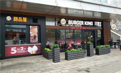 汉堡王加盟