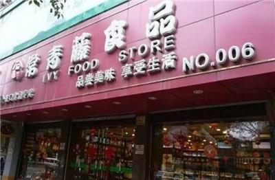 常青藤进口食品加盟