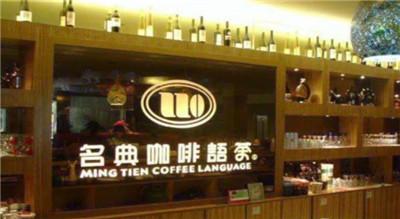 咖啡厅加盟连锁