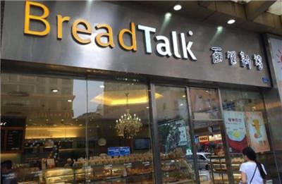 面包新语加盟