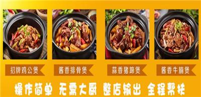 重庆鸡公煲加盟