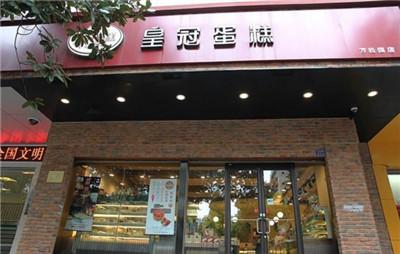 加盟蛋糕店连锁店