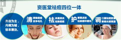 皮肤管理加盟
