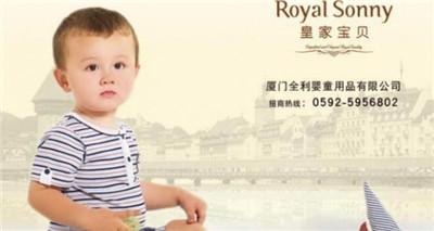 皇家宝贝孕婴加盟店