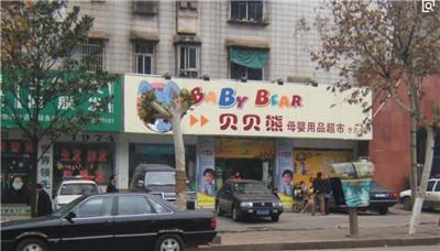 贝贝熊母婴加盟