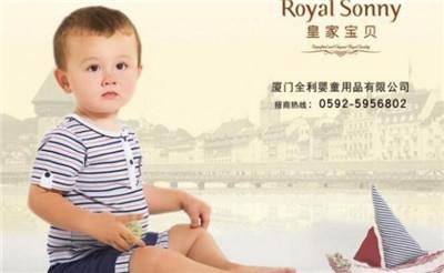 皇家宝贝母婴加盟
