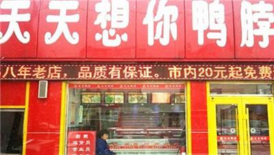 小吃加盟连锁店