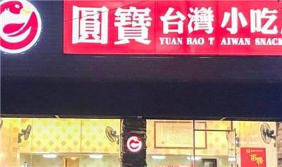 正宗台湾小吃加盟