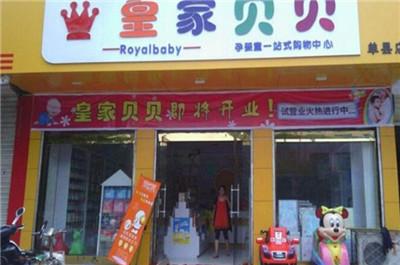 皇家贝贝母婴店加盟