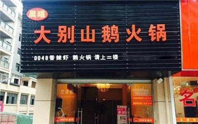 餐饮加盟店10大品牌
