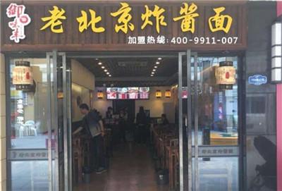 老北京炸酱面加盟