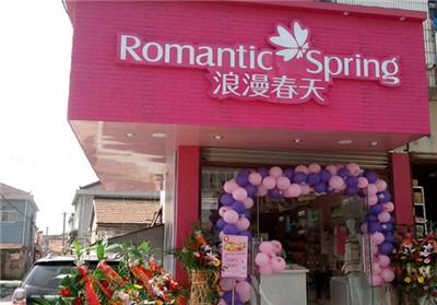 浪漫春天内衣加盟