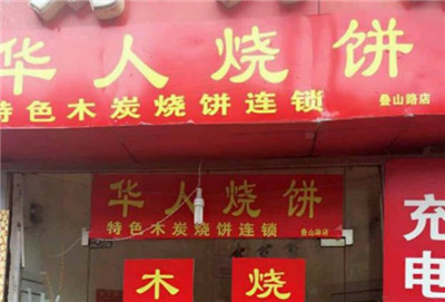 华人烧饼加盟费