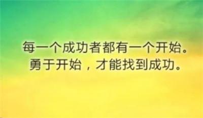 最打动人心的励志句子